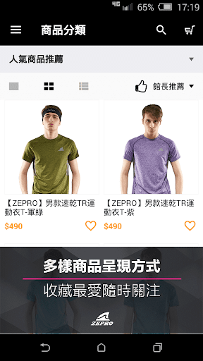 玩購物App|【ZEPRO】平價時尚運動品牌免費|APP試玩