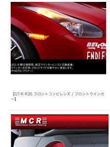 NISSAN GT-R  2013年モデル プレミアムedのカスタム事例画像 R君さんの2018年10月16日22:47の投稿