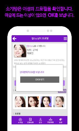두리소개팅-진솔한 만남(소개팅,미팅,소셜데이팅) 1.3.13 screenshot 727062