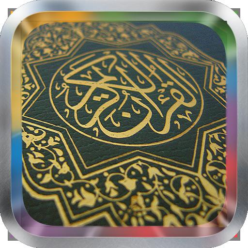 Abdul Basit Quran MP3 - Apps on Google Play