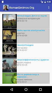 RomanSmirnov.Org- screenshot thumbnail