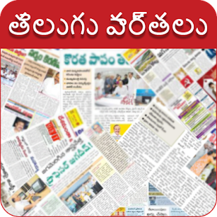 telugu news papers - news telugu epaper - news app - náhled