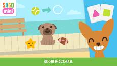 サゴミニ 子犬ようちえんのおすすめ画像3