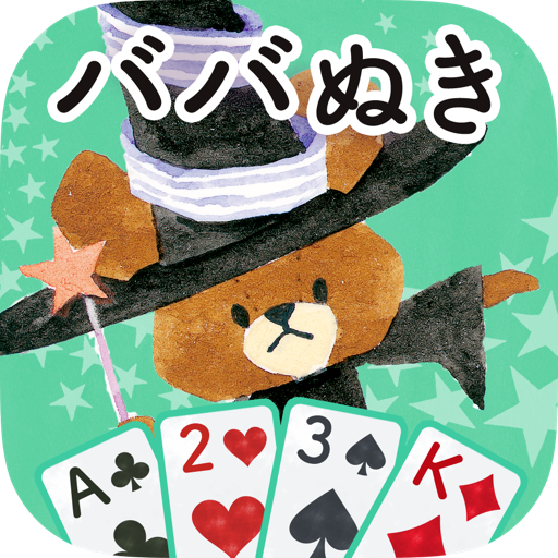 くまのがっこう ババぬき【公式アプリ】無料トランプゲーム 紙牌 App LOGO-硬是要APP