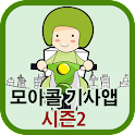 모아콜 기사 - 배달대행 icon