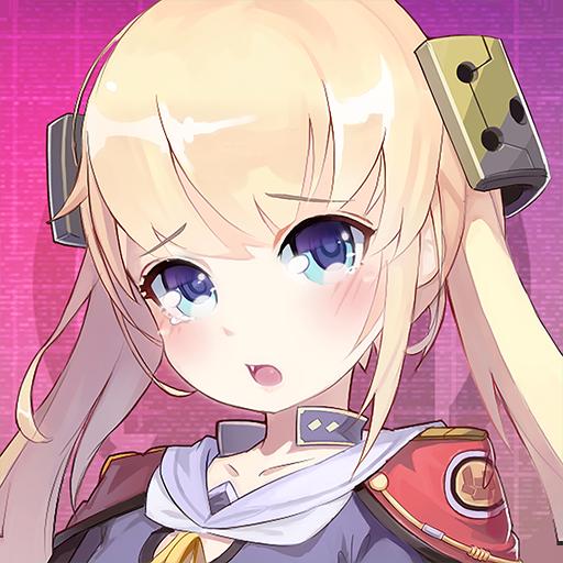 萌戰雙馬尾 - 蘿莉之野望:二次元美少女萌軍育成RPG!過百美少女由你打造最萌前線部隊!