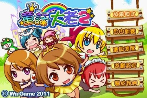 Fairy Tale Kingdom Big 2 filehippodl screenshot 5