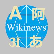 Wikinews Translate