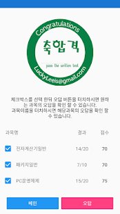 정보처리기능사 - náhled