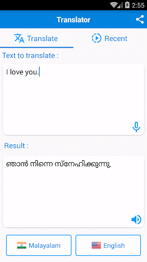 (APK) تحميل لالروبوت / PC Malayalam English Translator تطبيقات screenshot