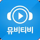 뮤비티비 - 뮤직비디오 동영상 TV를 모아서 보자