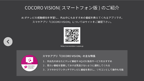 COCORO VISION TV Remote - náhled