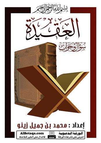 كتب إسلامية على شكل بطاقات