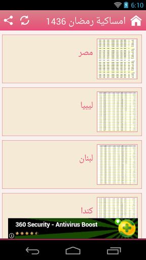 امساكية رمضان 1436