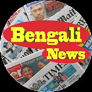Bengali News-All Bengali NewsPaper