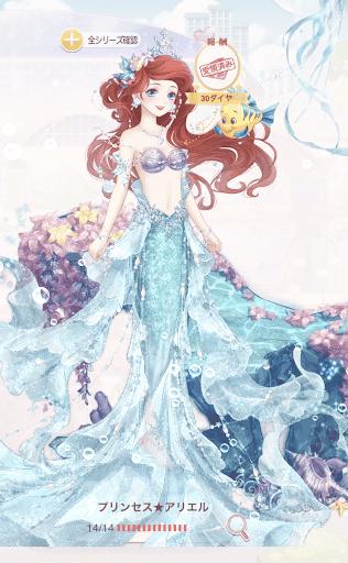 プリンセス★アリエル