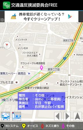 交通違反撲滅委員会FREE オービス・ねずみ取り・Nシステム 6.2 screenshot 1362777