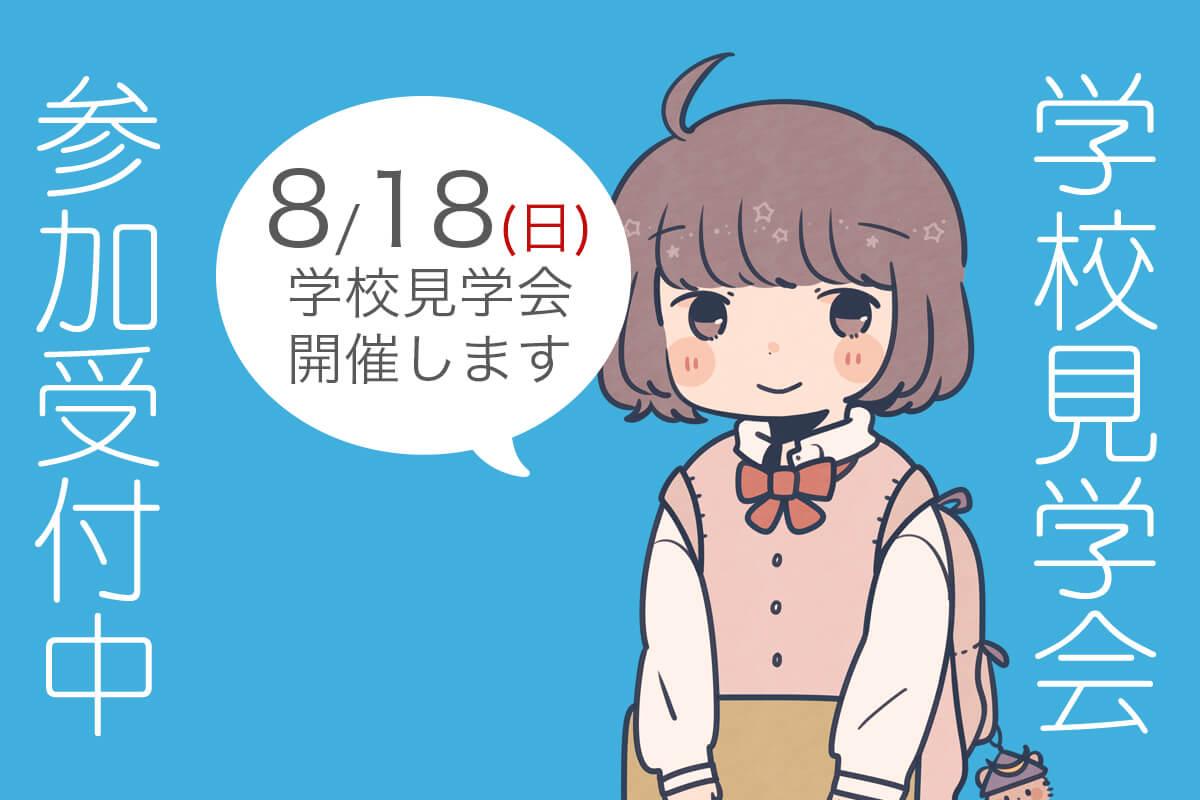 【イベント情報】2019年8月18日(日曜日)に学校見学会を開催します。