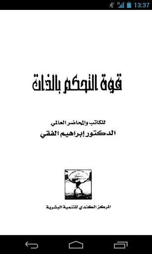 كتاب قوة التحكم بالذات