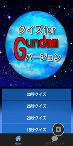 クイズ for ガンダムバージョン