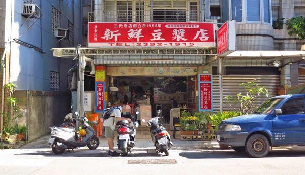 新鮮豆漿-超過60年的燒餅豆漿店