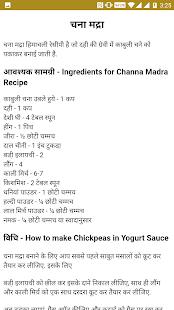 [Download Har Tarah Ki Recipes (व्यंजनों पाक विधि ) for PC] Screenshot 4