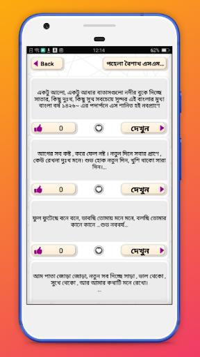 ফানি এসএমএস বাংলা- পড়ে হাসতে হাসতে দাত লাগবে screenshot 7