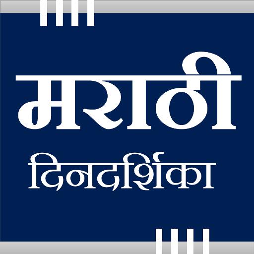 Mahalaxmi Marathi Calendar 2018