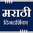 Mahalaxmi Marathi Calendar 2018 APK