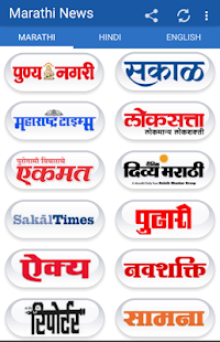 Marathi Newspaper All News- screenshot thumbnail