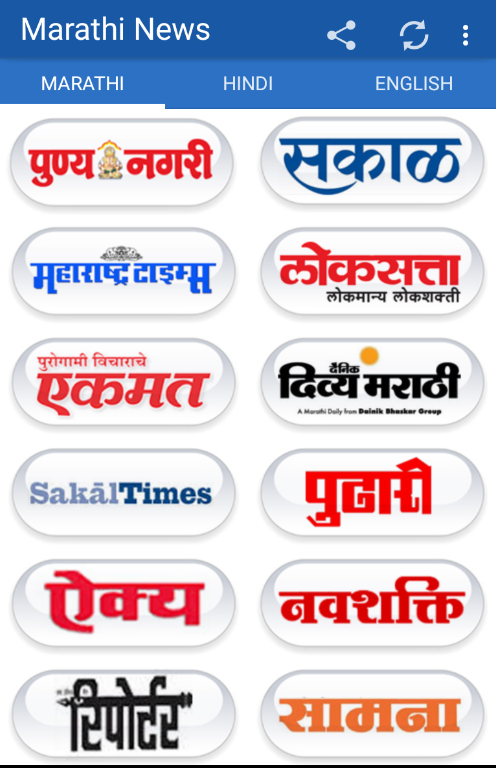 Marathi Newspaper All News- screenshot