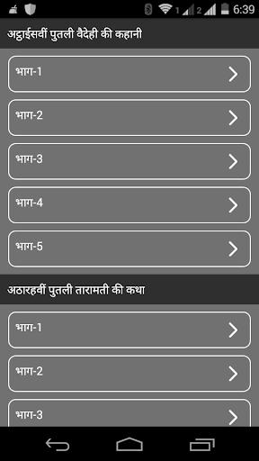 Singhasan Battisi in Hindi