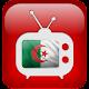 Download Algérie Live | الجزائر مباشر For PC Windows and Mac