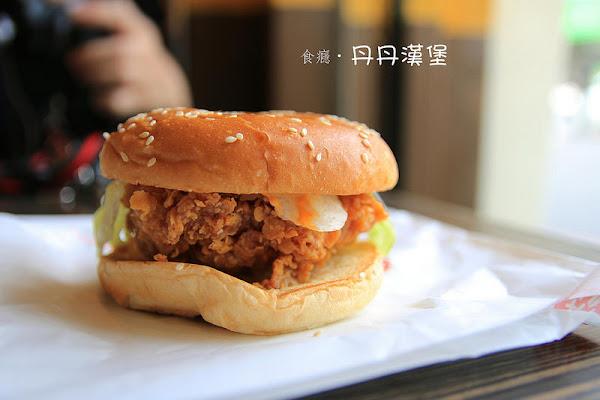 丹丹漢堡-終於吃到傳說中的南霸天丹丹漢堡!吃漢堡配麵線焿湯!/台南美食/南部必吃/台南必吃