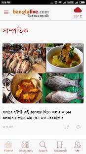 Banglalive-Best Bengali WebMag - náhled