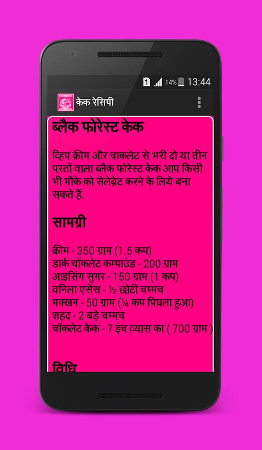Recipe of cakes in hindi language