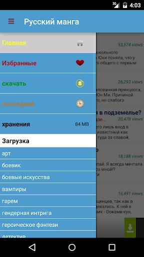 Русский манга