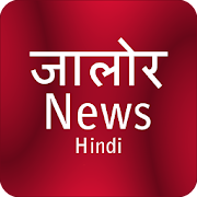 Jalore News