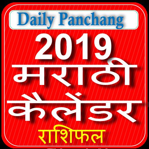 Marathi Panchang 2019 Calendar Rashifal Apps On Google Play