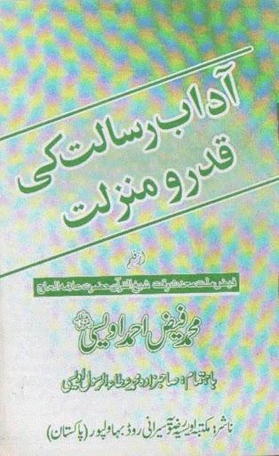 Adab Risalat Ki Qadro Manzilat