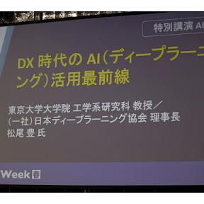 高専生のベンチャーも生み出すDX(デジタルトランスフォーメーション)とは?