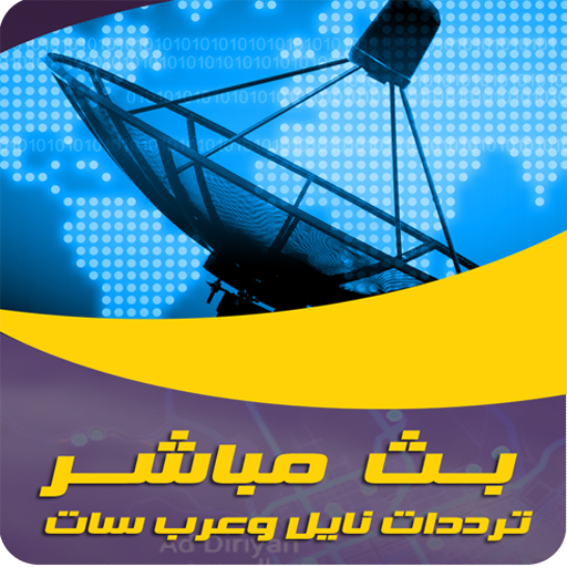 nilesat channels frequencies