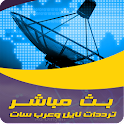 nilesat channels frequencies icon