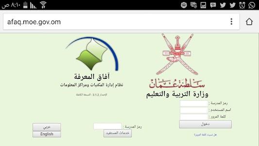 آفاق المعرفة screenshot 1
