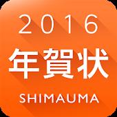 しまうま年賀状2016 for Android