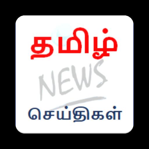 Tamil News (தமிழ் செய்திகள்) Tamil news