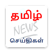 Tamil News (தமிழ் செய்திகள்) Tamil news online
