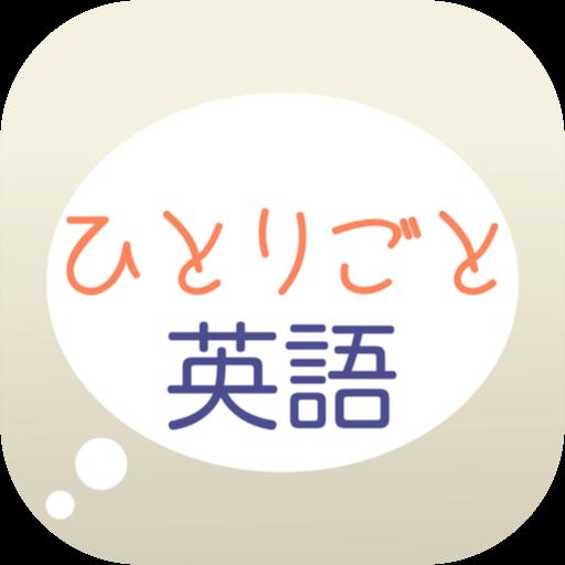 英会話学習アプリ「ひとりごと英語」
