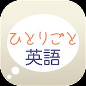 英語学習アプリ「ひとりごと英語」独り言の英会話フレーズ集