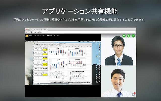 V-CUBE Screen Share